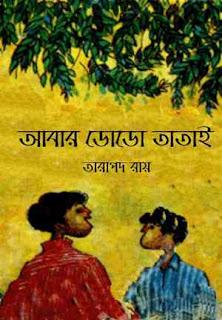 আবার ডোডো তাতাই - তারাপদ রায় Abar Dodo Tatai by Tarapada Roy