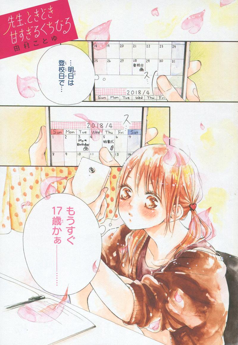Sensei, Tokidoki Seifuku de Kiss