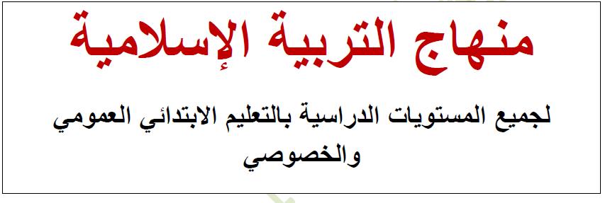 التنظيم البيداغوجي والتوزيع الأسبوعي الجديد لحصص مادة التربية الإسلامية بالتعليم الابتدائي