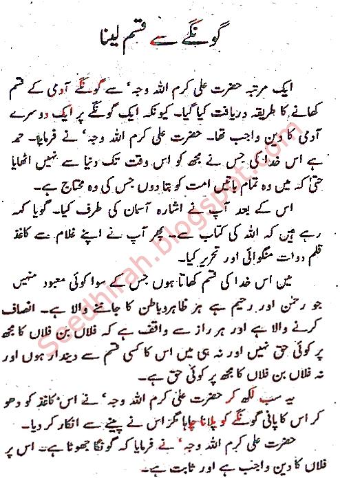 Gun-Gey se Qasam Lena - Hazrat Ali k Faislay