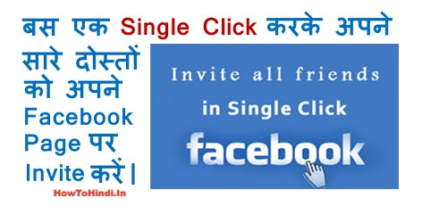 How to invite friends on facebook page in one Click(without using Script)?