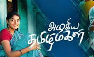 Azhagiya Tamil Magal Serial 19-06-2018 Zee Tamil Tv Serials Watch Online
