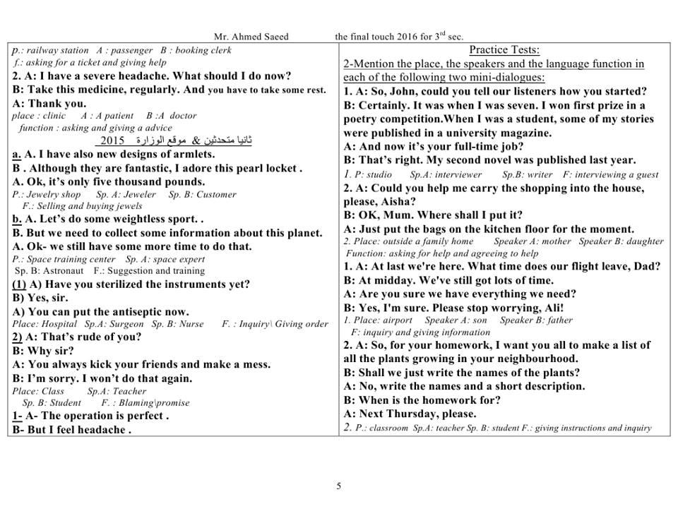 مراجعة سؤال المواقف للثانوية العامة + اكثر الكلمات شيوعا في الترجمة في 7 ورقات pdf 5