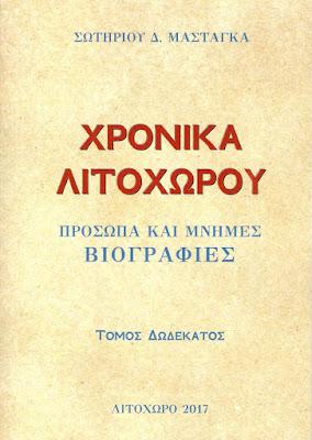 ΧΡΟΝΙΚΑ ΛΙΤΟΧΩΡΟΥ ΤΟΜΟΣ 12os