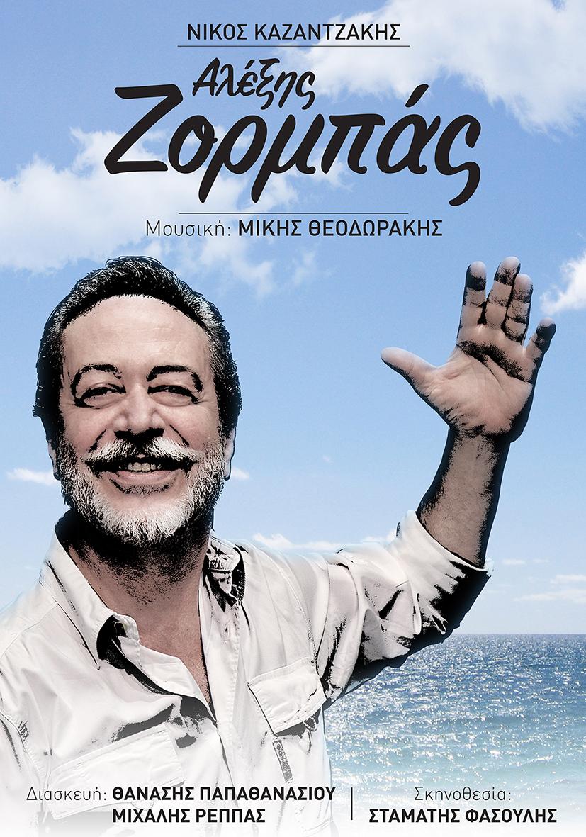 """Αποτέλεσμα εικόνας για Αλέξης Ζορμπάς"""" του Νίκου Καζαντζάκη θέατρο δάσους ntng"""