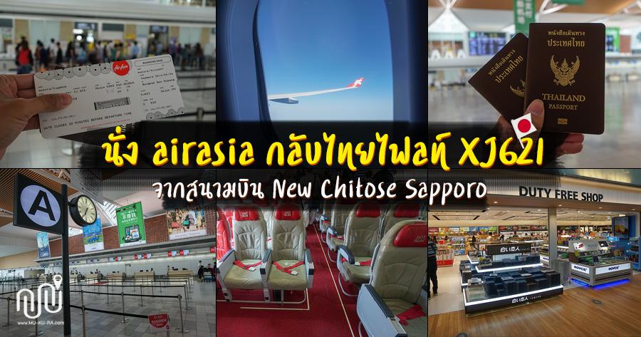 รีวิวนั่ง airasia กลับไทยไฟลท์ XJ621 จากสนามบิน New Chitose Sapporo อย่างละเอียด