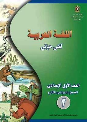 تحميل كتاب اللغة العربية للصف الاول الاعدادى الترم الثانى2017
