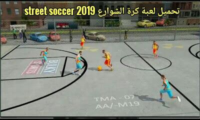 تحميل لعبة كرة الشوارع 2019 street soccer كامله للاندرويد و الكمبيوتر والايباد و الايفون مجانا