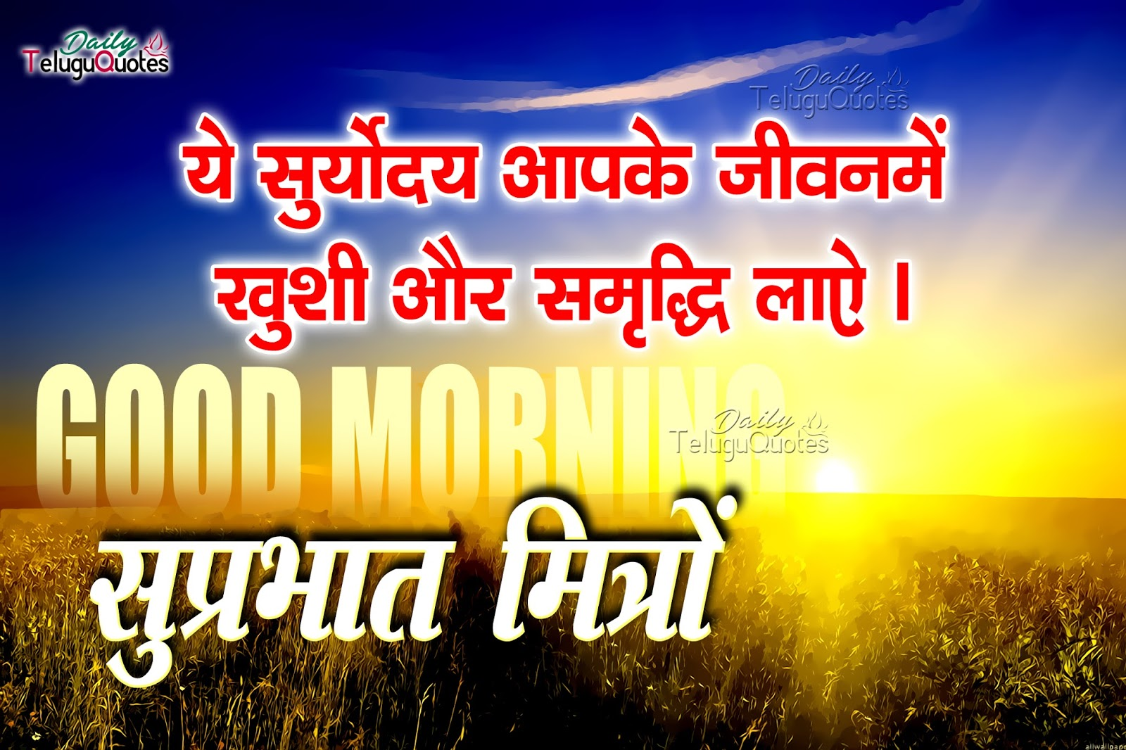 suprabhat-hindi-good-morning-wishes-thoughts-pictures-photos-pics