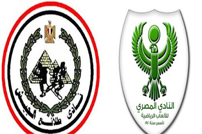 مباراة المصري وطلائع الجيش اليوم