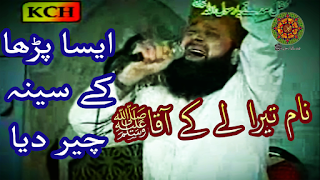 Lagian Ne Mojan | The Power of Heart Touching Voice of Owais Raza Qadri | Must Watch It.