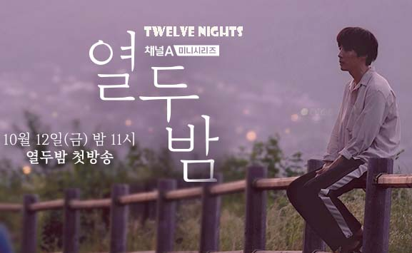 Drama Korea Twelve Nights