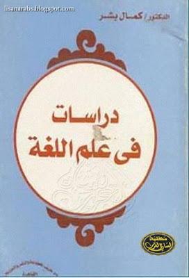 تحميل كتاب علم اللغة الاجتماعي كمال بشر pdf