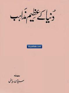 Duniya Ki Azeem Mazahib