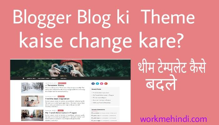 Blogger Blog Ki Theme or Template Kaise Change Upload Kare?