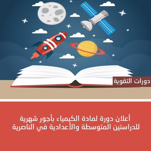 أعلان دورة لمادة الكيمياء بأجور شهرية للدراستين المتوسطة والأعدادية في الناصرية