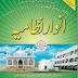 Anwar E Nizamiya 100th Year Urs Urdu Mujalla