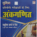 Sumitra Math By Mahesh Mishara । Mahesh Mishara Math Book Download