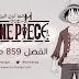 مانجا ون بيس الفصل 859 مترجم Manga One Piece 859 | تحميل + مشاهدة
