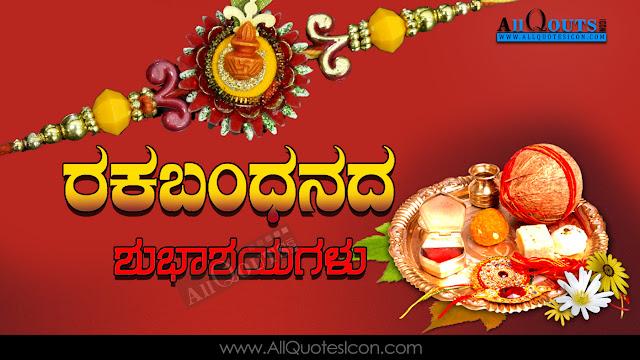 Happy-Rakshabandan-Greetings-life-inspiration-Kannada-quotes-rakhi-wishes-Kannada-quotations-wallpapers-pictures-free