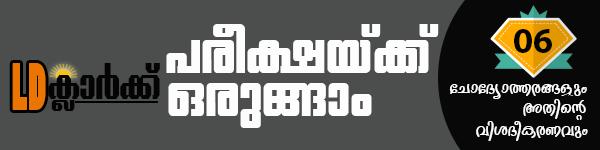Kerala PSC | LD Clerk | Question - 06