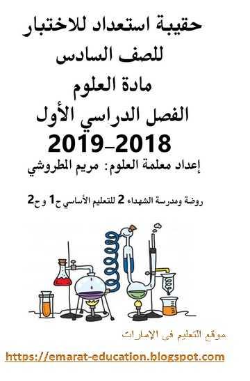 مذكرة مراجعة العلوم للصف السادس بالإمارات الفصل الدراسي الأول 2019-2018