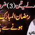 3 MUST DO Things Before Ramadan 2018 by Mufti Tariq Masood in Urdu / Hindi HD | رمضان سے پہلے 3 کام