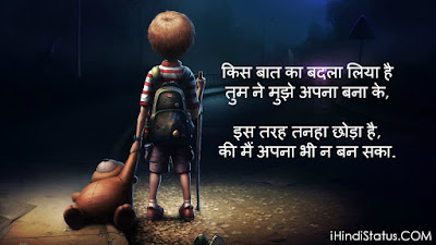 Alone Status in Hindi Quotes