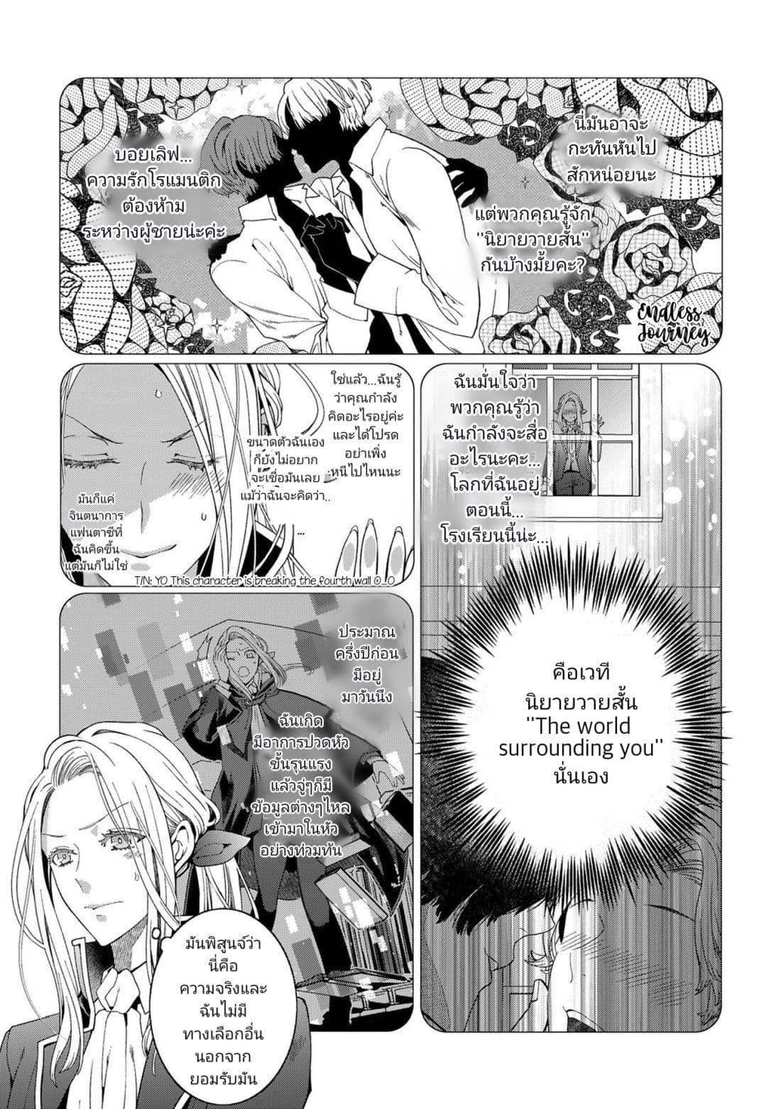 อ่านการ์ตูน The Reincarnated Cross Dressing Princess Cannot Find a Marriage Partner ตอนที่ 1 หน้าที่ 14
