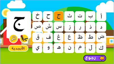 تطبيق-كتابة-الحروف-العربية-للاطفال
