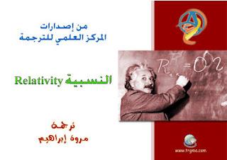 تحميل كتب فيزياء pdf ، تحميل كتاب النسبية (سيروي ) pdf المركز العلمي للترجمة