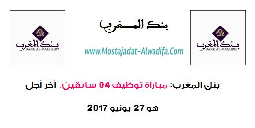 بنك المغرب: مباراة توظيف 04 سائقين. آخر أجل هو 27 يونيو 2017