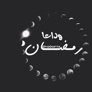 صور صور عن اخر رمضان 2019 صور عن العشر الاواخر n4hr_1496369222832.j