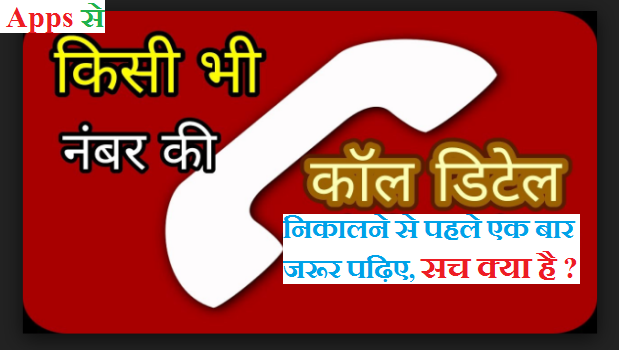 how to get call detail, Call detail app, cell phone call history online free, track mobile number call details, idea call details kaise nikale, vodafone call details kaise nikale, bina otp ke call details kaise nikale