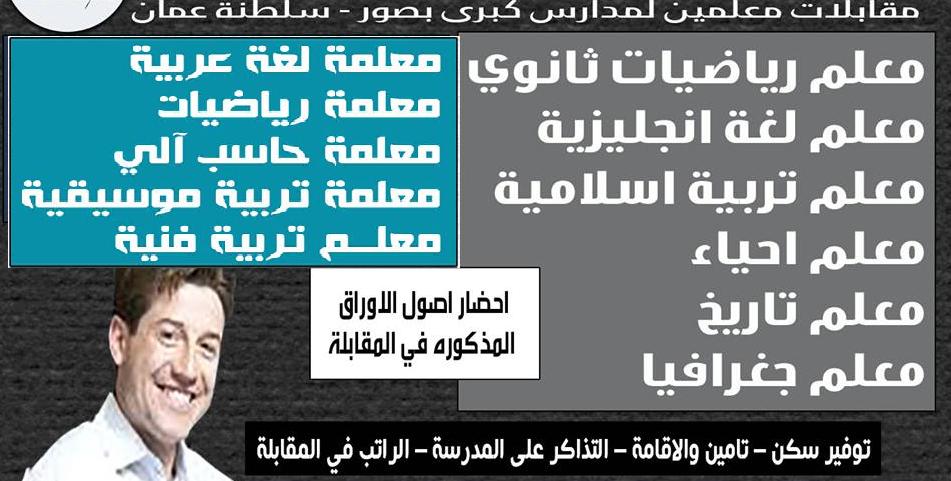 """فورا لسلطنة عمان معلمين ومعلمات لجميع التخصصات """" الاوراق المطلوبة ومواعيد المقابلات """" - اضغط للتقديم عبر الانترنت"""