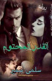 رواية القدر المحتوم كاملة - سلمي سمير