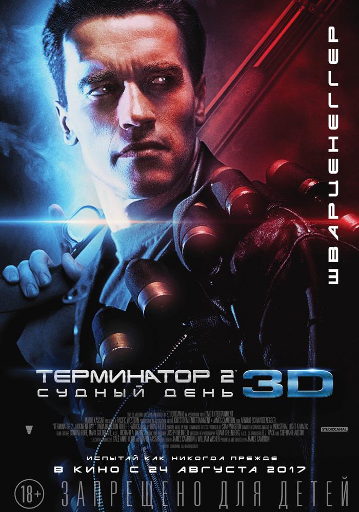 Терминатор 2, Терминатор 2 Судный день, Терминатор 2 Судный день в 3D, фантастика, боевик, рецензия, обзор, Terminator 2, Terminator 2 Judgment Day, Terminator 2 Judgment Day 3D, SciFi, Review, постер, Poster