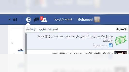 كيف تحصل على قسيمة إعلان فيس بوك