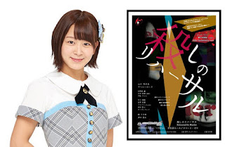 AKB48 Ota Nao - Kuroshi no Rehearsal.jpg