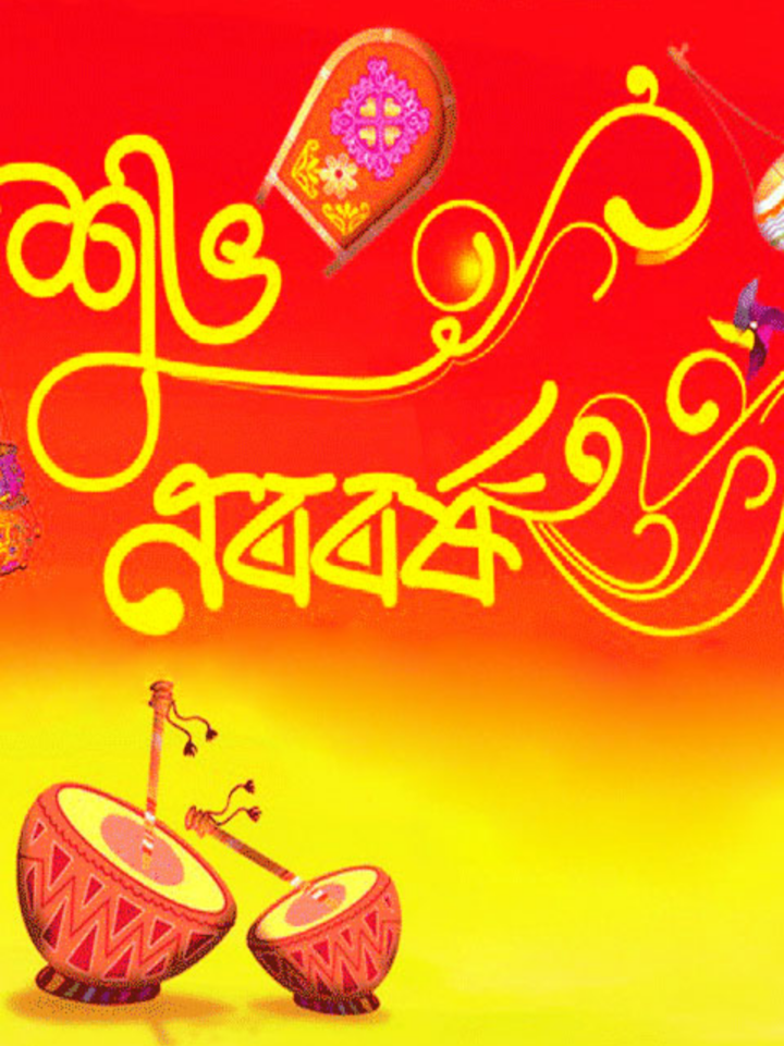 Bengali happy new year shuvo noboborsho sms wish photo bangla celebrate the joyful spirit of baisakhi with fun it is the season to enjoy with ur loved ones friends and family happy baisakhi m4hsunfo