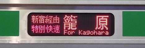 新宿経由 特別快速 籠原 E231系