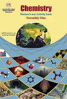تحميل كتاب الكيمياء باللغة الانجليزية للصف الاول الثانوى - ministrybook-chemistry-english-first-secondary-grade