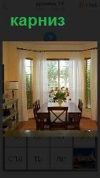 в комнате повешен карниз и шторы на окнах 16 уровень