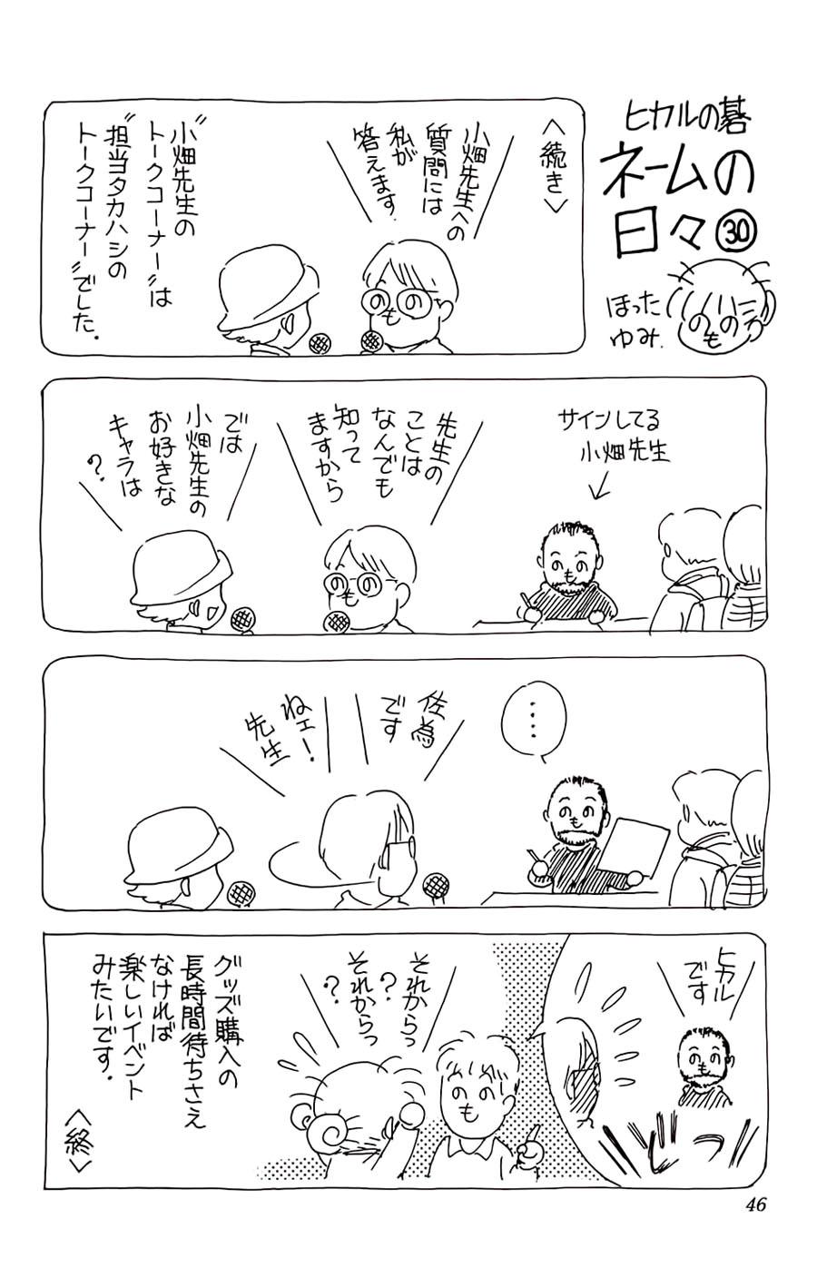 Hikaru No Go hikaru no go chap 89 trang 21