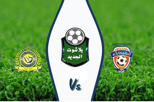 نتيجة مباراة النصر والفيحاء اليوم بتاريخ 12/28/2019 الدوري السعودي