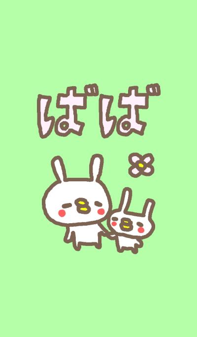 Baba cute rabbit theme!