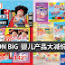 AEON BiG婴儿产品大减价!奶粉、服饰、尿片等等都有折扣!