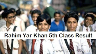 Rahim Yar Khan 5th Class Result 2018 PEC - Rahim Yar Khan Board 5th Results - BISE