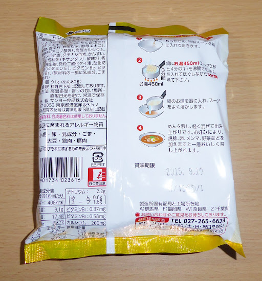 【サンヨー食品】サッポロ一番 醤油とんこつラーメン