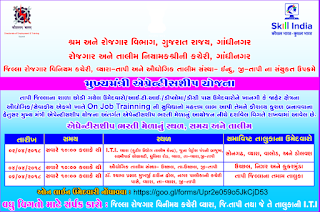 rozgaar-bharti-mela-at-tapi-by-district